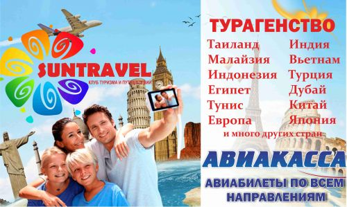 Авиакасса Турагенство Sun Travel Group