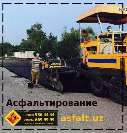 Асфальтирование в Ташкенте и Таш. области