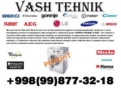 Ремонт стиральных машин ,не дорого! гарантия качества 100%