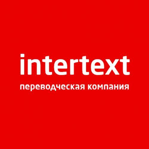 Нотариальное заверение переводов — INTERTEXT