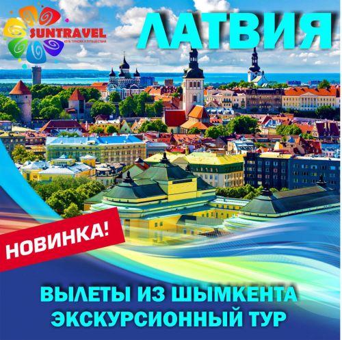 Sun Travel Group Латвия-Литва-Эстония