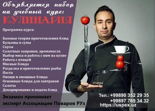 """Объявлен набор на курс """"Кулинария"""""""