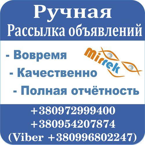 Рассылка объявлений на интернет доски вручную Услуга ручной рассылки объявлений на популярные сайты объявлений Украины и других стран  - Предоставление полного отчёта - Подборка сайтов именно по Вашей