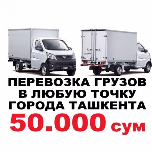Перевозка грузов в любую точку города Ташкента 50,000 сум