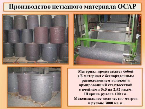 Нетканый материал «ОСАР» 5х5 (комбинированная стеклоткань)
