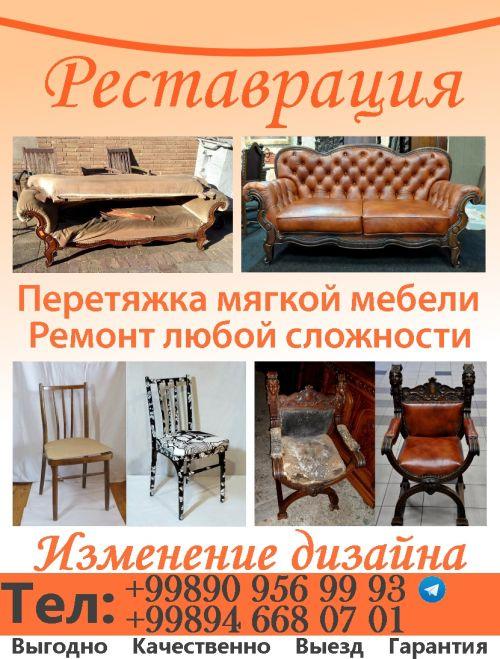 Качественная реставрация мягкой мебели
