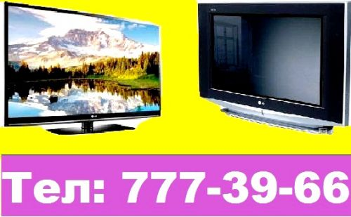 Куплю Дорого любые Телевизоры. 3D SMART LCD,LED. Тел:777-39-66