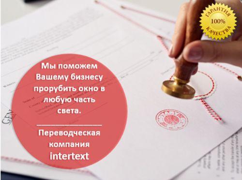 Нотариальный перевод документов, апостиль, легализация — INTERTEXT