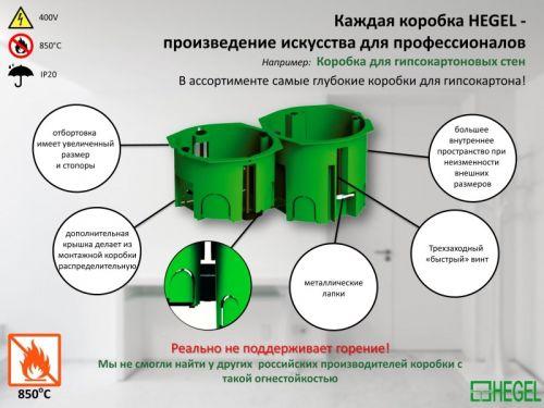 Подрозетники для монтажа от HEGEL в Ташкенте