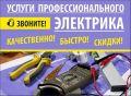 Качественный с гарантией Электромонтаж 220/380вольт в Ташкенте профессионалы