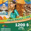 Sun Travel Group Отправляемся в Индийскую сказку!  Дели, Агра, Тадж Махал , ГОА