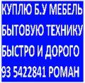 куплю бу мебель в ташкенте 93 5422841 Роман