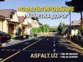 Нанесение дорожной разметки в Ташкенте и Таш.области